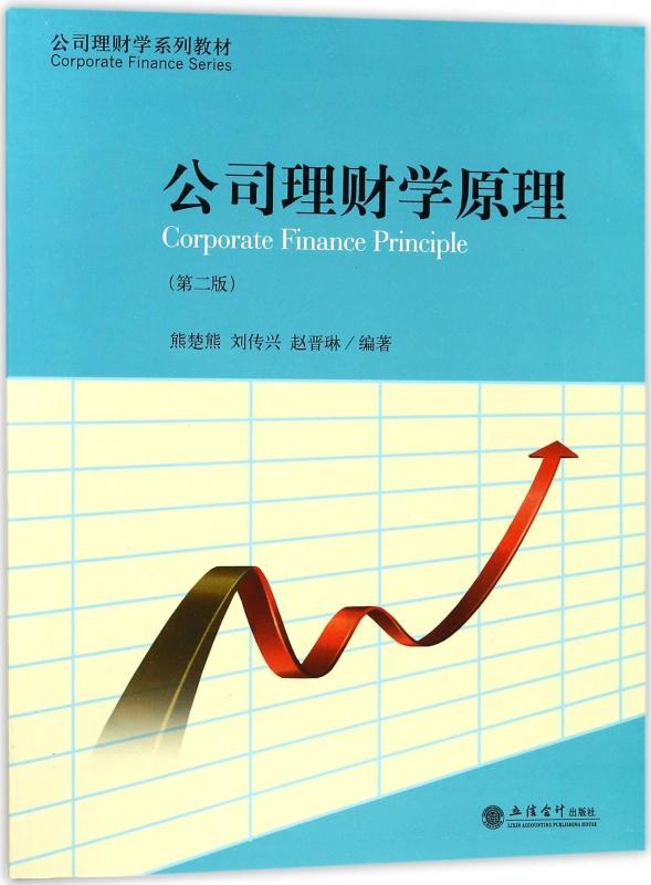 公司理财学原理(第2版公司理财学系列教材)