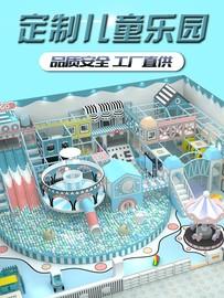 淘气堡幼小型室内网红娱乐设施大型户外设备组合式游乐场儿童乐园