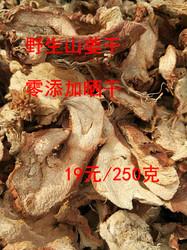 野生山姜干山姜头芦苇姜冬阴功汤可打粉250g无硫黄切片晒干
