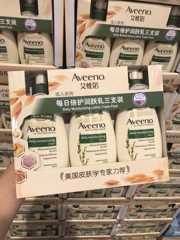 上海costco艾惟诺燕麦润肤乳354毫升X3