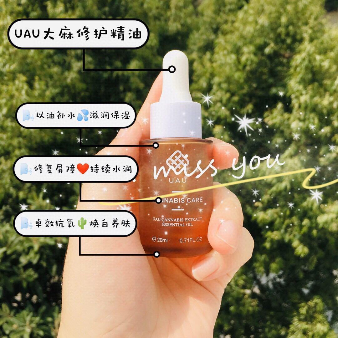 泰国网红UAU大麻叶箐萃修护精华油滋润保湿提亮肤色抗衰补水深层