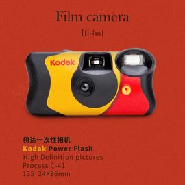 人生密密缝 现货包邮乐魔 柯达一次性胶卷相机胶片可控闪光灯39张图片