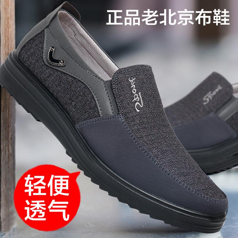 春季老北京布鞋男鞋透气男单鞋中老年人爸爸鞋软底防滑休闲老人鞋