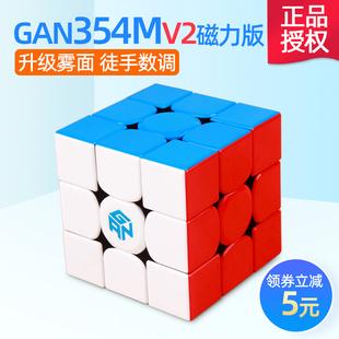 GAN354Mv2磁力魔方三階霧面貼片專業速擰比賽專用順滑菲神限量版