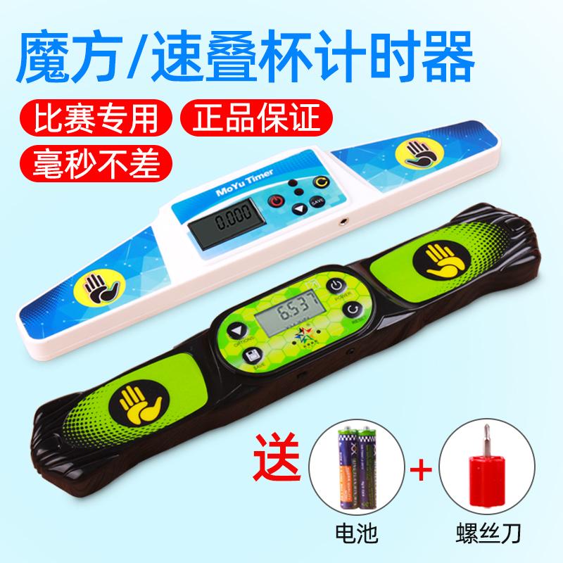 15.00元包邮裕鑫魔方三代比赛专用学生记时器