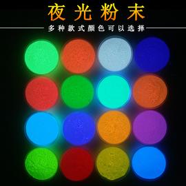 超亮荧光粉创意夜光沙15色长效夜光粉可制夜光饰品发光涂料星空瓶