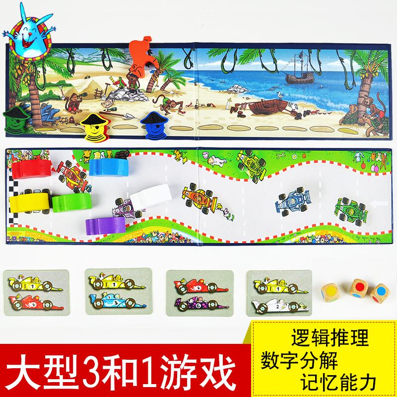 德国哈巴4528全速赛车 4285猴子的金币儿童数学数字分解式桌游