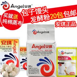 安琪酵母粉低糖即发高活性干酵母馒头包子面包耐高糖发酵粉20袋焙图片