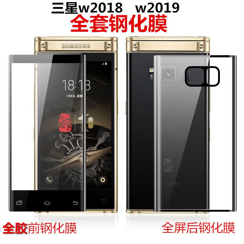 适用于三星w2018手机膜全屏w2019钢化膜全胶蓝光全身W2018后贴膜