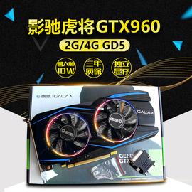 盒装七彩虹影驰GTX950 960 2G 4G独显电脑吃鸡游戏580 8G华硕显卡