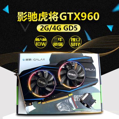 盒装影驰GTX950 960 2G 4G独显电脑台式吃鸡游戏RX580 8G 4K显卡