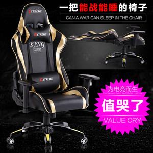 电脑椅家用电竞网吧竞技升降座椅