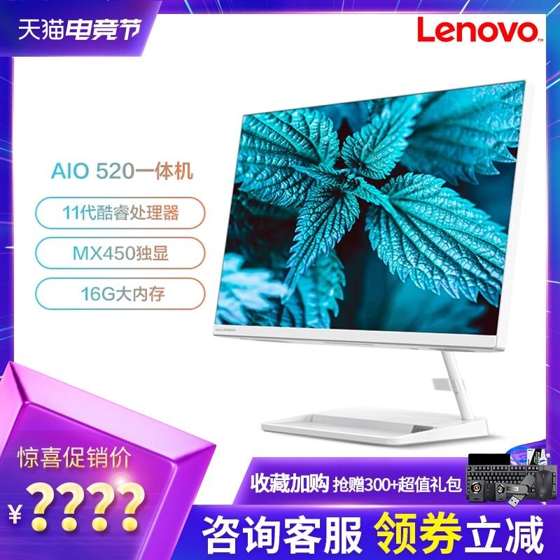 新品联想一体机电脑AIO520酷睿11代23.8英寸商用办公设计27英寸