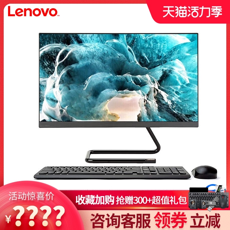 Lenovo all-in-one computer AIO Yi 520c-24 / 21.5/23.8/27 inch desktop complete set of commercial office design high configuration home games narrow frame official flagship store brand new