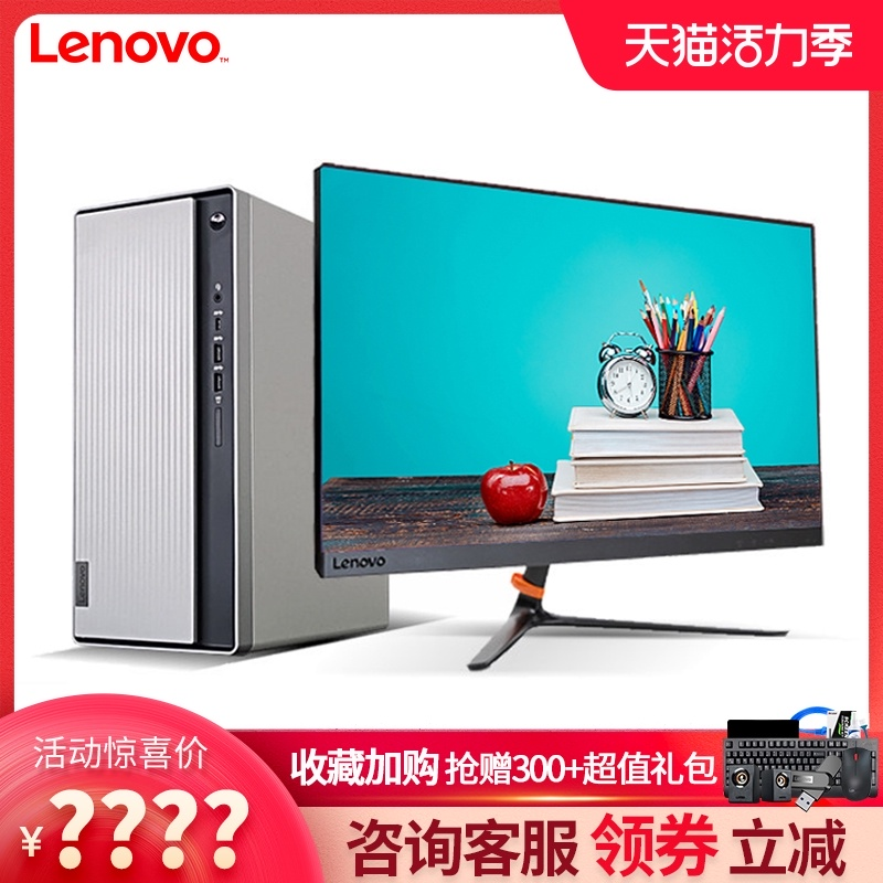 Lenovo Tianyi 510pro core I3 four core six core i5 original quasi system office home personal business game design desktop computer full set of whole host new official flagship store 510a