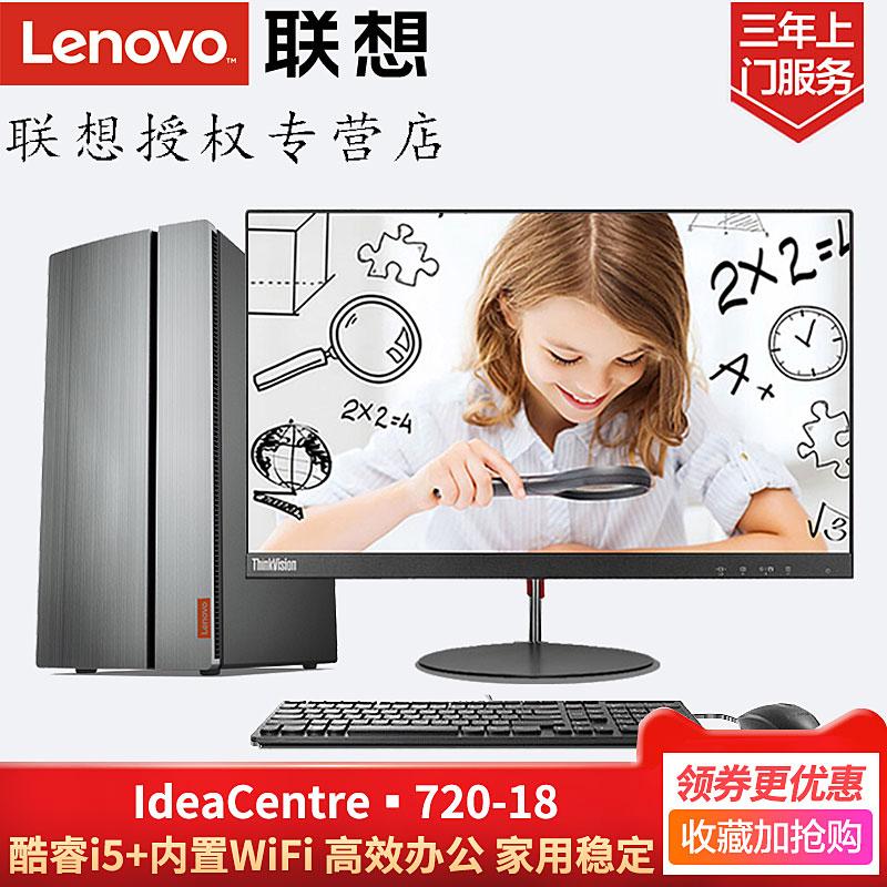 联想台式机电脑天逸510Pro 八代六核I5-8400 家用游戏商用办公电脑整机720-18 I5-7400联想分体式主机