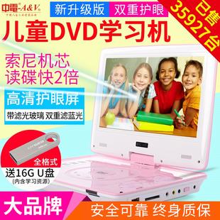 中电 DA-796移动DVD光盘影碟机高清护眼儿童学习EVD播放器小电视