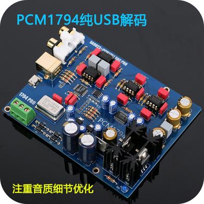 罗德雨SA9023+PCM1794解码板DAC套件解码器 DAC声卡