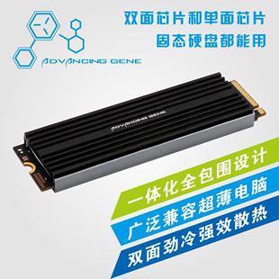 笔记本NVME NGFF M2 2280台式机固态硬盘超薄纳米碳双面散热片SSD