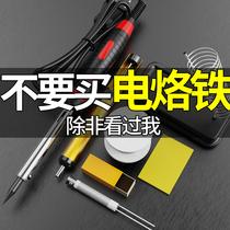 恒溫電烙鐵家用套裝電洛鐵可調溫電焊筆焊錫搶維修焊接絡鐵工具