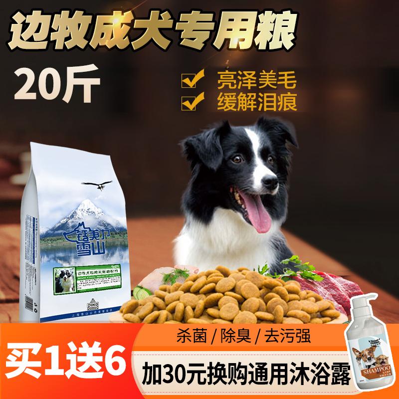 Xueshan natural adult dog border shepherd dog special food 20 jin bag beef flavor medium dog 10kg nutritious dog food