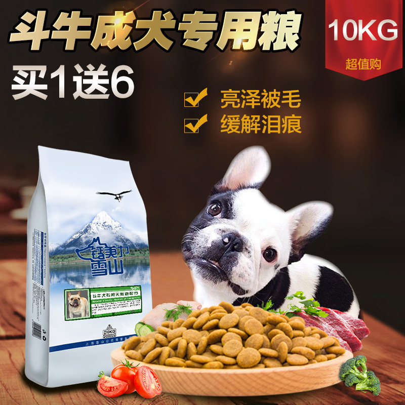 Xueshan natural freeze-dried dog food for adult bullfighting dogs
