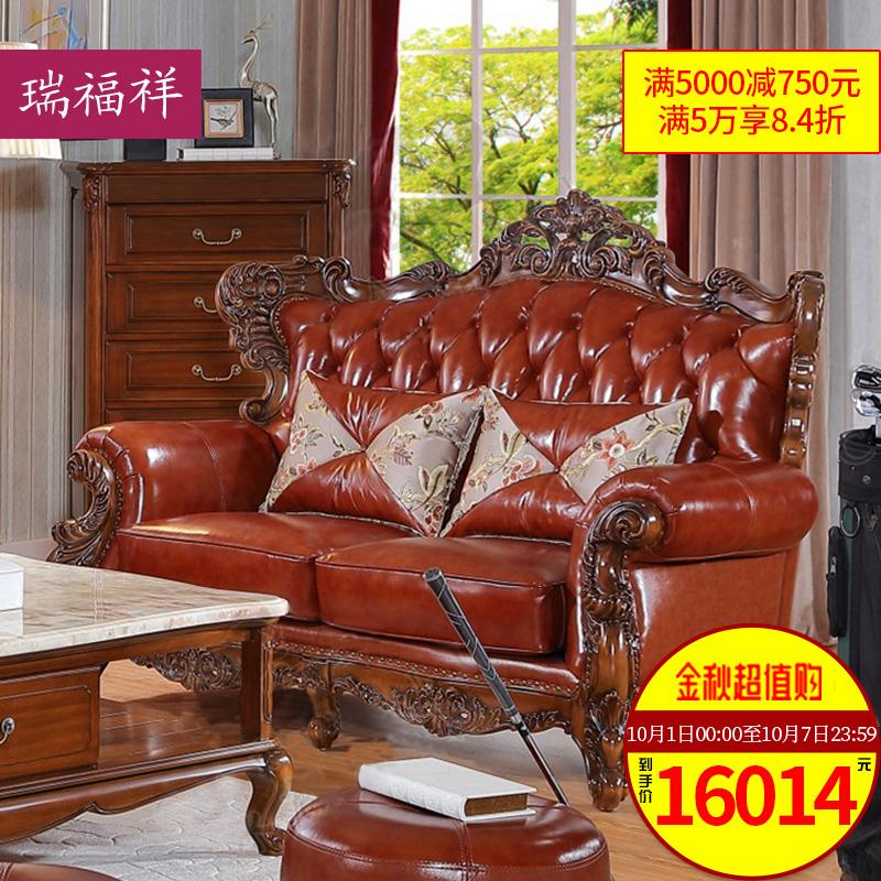 热销1件假一赔十瑞福祥美式大户型真皮沙发欧式风格实木雕花123组合沙发新品N235M