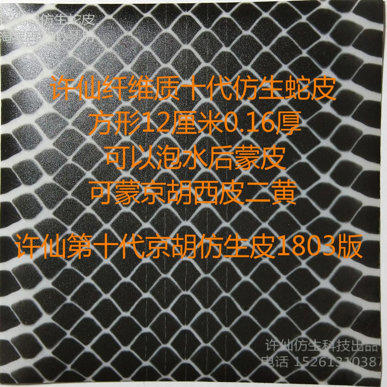 Сюй Сианьши поколение Волокно Jinghu копия Сырая кожа 1803 версия Прочная кожа профессионального класса оригинал Прямые продажи в подарок клей