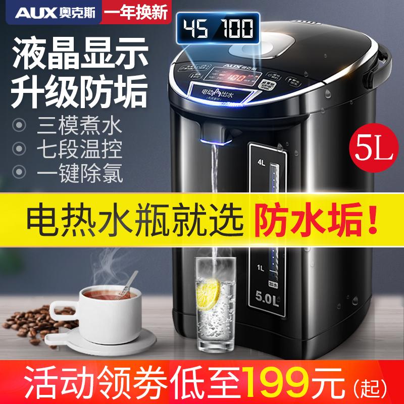 奥克斯电热水瓶家用全自动智能保温一体5升大容量恒温电烧水壶器 thumbnail