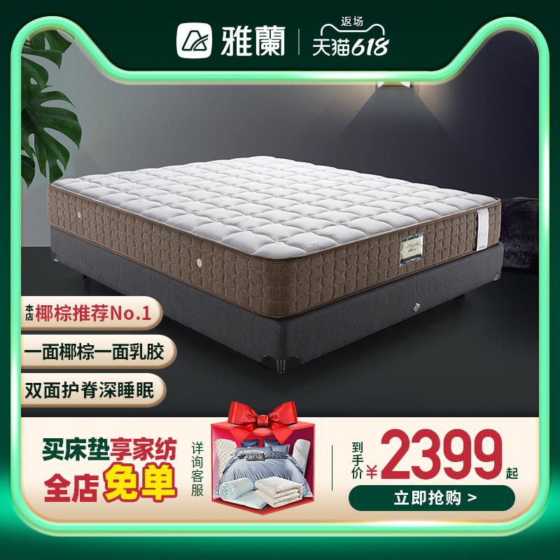 雅兰天然椰棕床垫硬垫护脊乳胶弹簧床垫1.5米棕榈垫 深睡加硬Plus