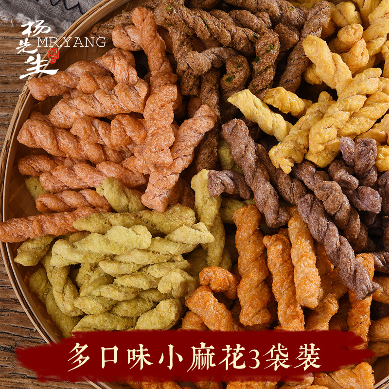 杨先生的店糯米手工小麻花袋装*3办公室ins网红零食小吃杭州特产