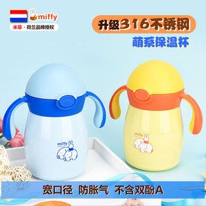 米菲宝宝316防呛保温杯幼婴儿带吸管手柄学饮儿童水杯幼儿园水壶