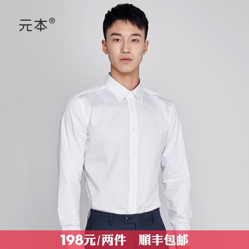Yuanben white shirt men's long sleeve business dress slim spring iron free professional men's work suit white shirt