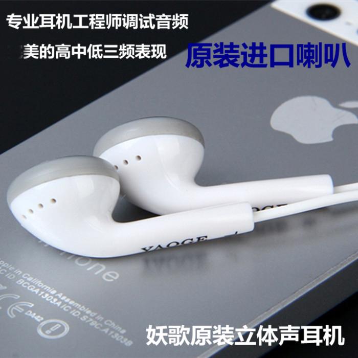 原装正品妖歌耳机手机电脑MP3/MP4耳机 重低音耳塞式耳机耳麦入耳