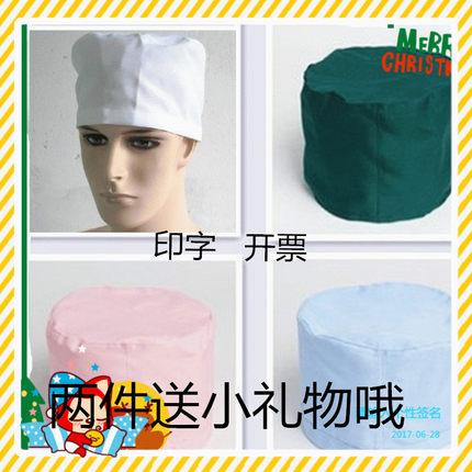 医师圆帽 男女手术帽松紧白色粉色圆帽护士服夏装白大褂短袖包邮