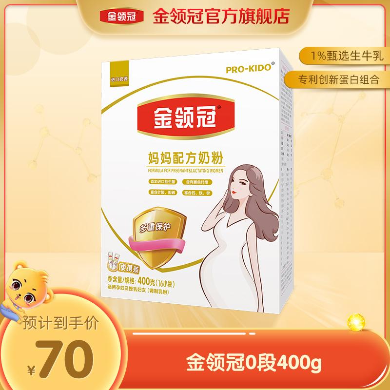 伊利金领冠基础0段孕期孕妇妈妈专用配方牛奶粉400g单盒装