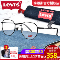 Levis Eye frame men and women retro tide round frame polygon full frame myopia spectacle frame with glasses ls05251