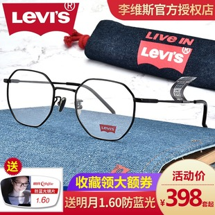 李维斯眼镜框男女复古潮圆框多边形全框近视眼镜架配眼镜ls05251