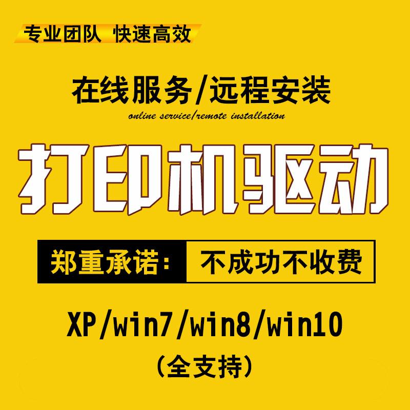 [远程惠普HP LaserJet P1106/P1108/P1006/1020Plus打印机驱动] установка