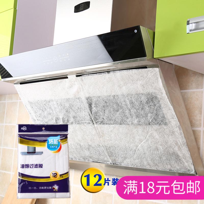 12片装厨房防油烟贴纸 吸油烟机过滤网吸油纸 抽油烟机过滤膜网罩