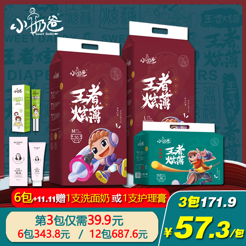 Little daddy diapers ml all-in-one pants XXXL ultra thin pull-up pants breathable King dazzle thin diapers