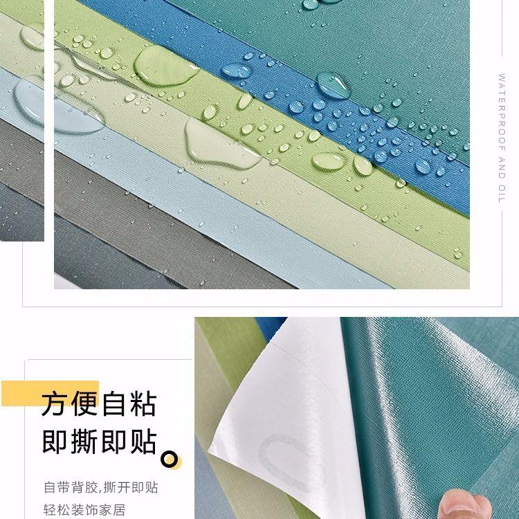 墙纸自粘卧室温馨防水pvc纯色素色宿舍墙ins防水防潮家用自贴壁纸