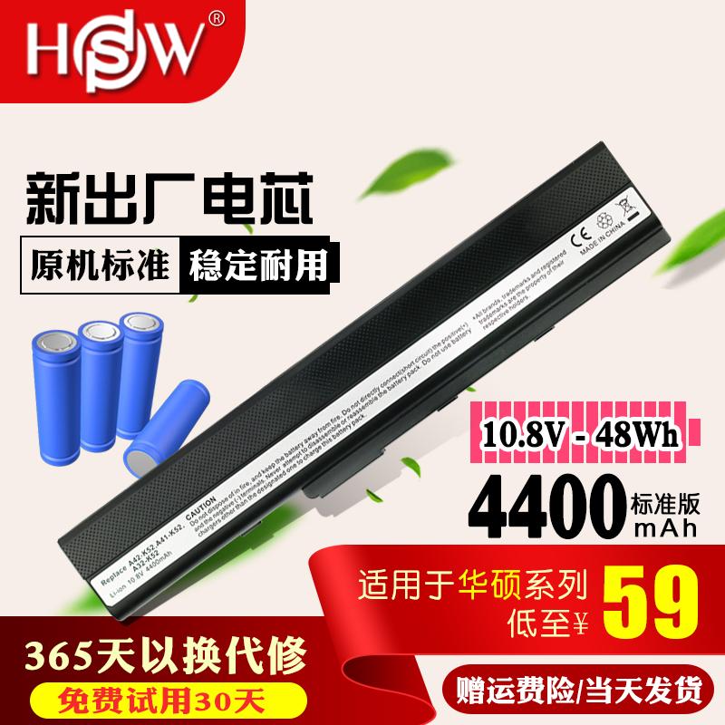华硕 x42J K42j电池A52j K52j A32-K52 A42j K42D x52j笔记本电池