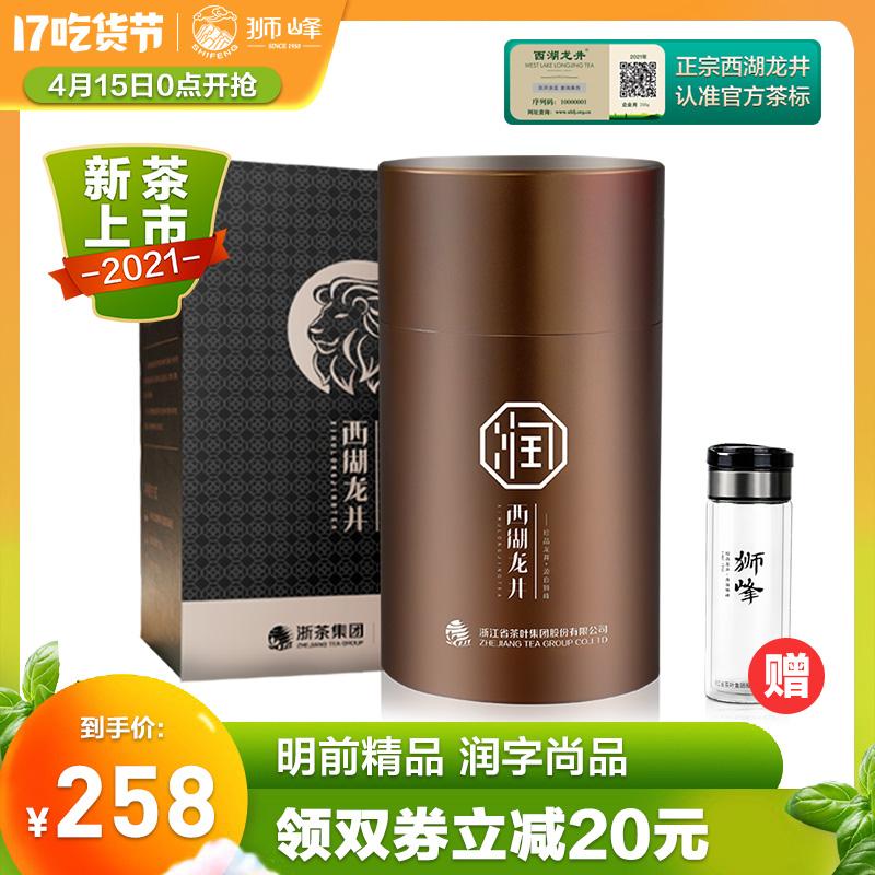 2021新茶上市狮峰牌正宗明前西湖龙井茶叶特级润字春茶绿茶罐50g