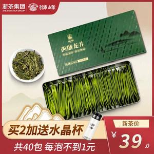 西湖龙井2019狮峰礼盒装雨前龙井茶