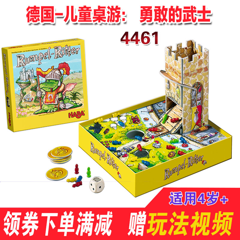 Haba4461 brave Samurai childrens board games educational toys logical thinking AIDS 4-year-old imagination