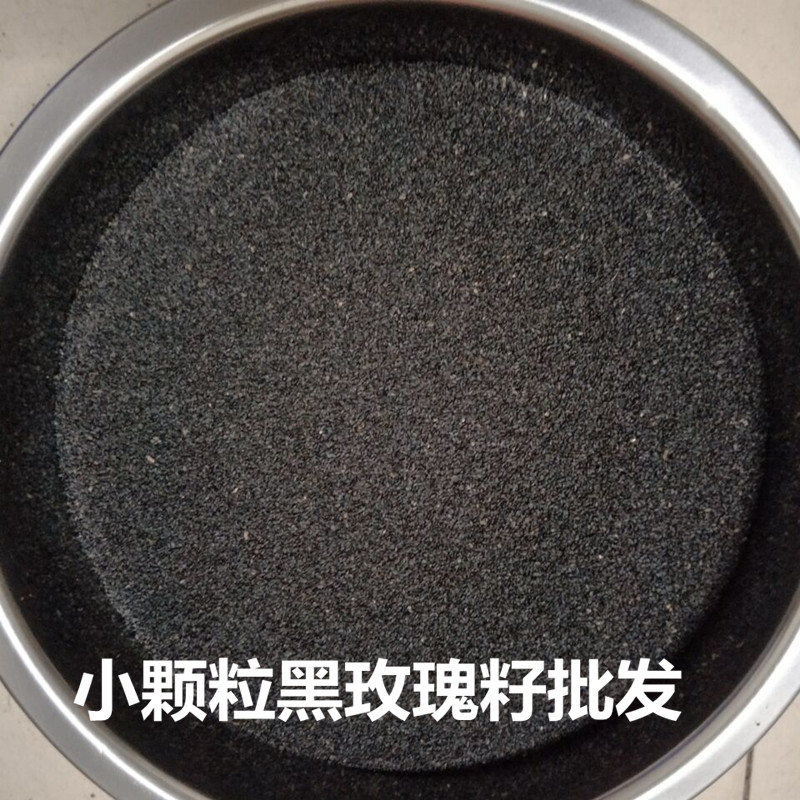 包邮1000克保加利亚小颗粒黑玫瑰海藻面膜天然补水嫩白玫瑰籽