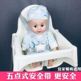 儿童餐椅安全带三点式改五点式绑带婴儿宜家宝宝餐椅适用更加安全图片