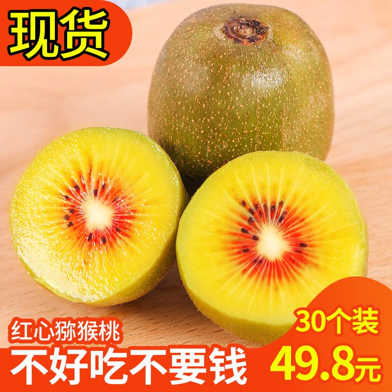 四川蒲江红心猕猴桃超大果30个 当季新鲜水果包邮超甜奇异果约5斤