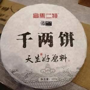 陈年老茶安化黑茶高马二溪2011年天尖千两茶饼8年陈老黑茶